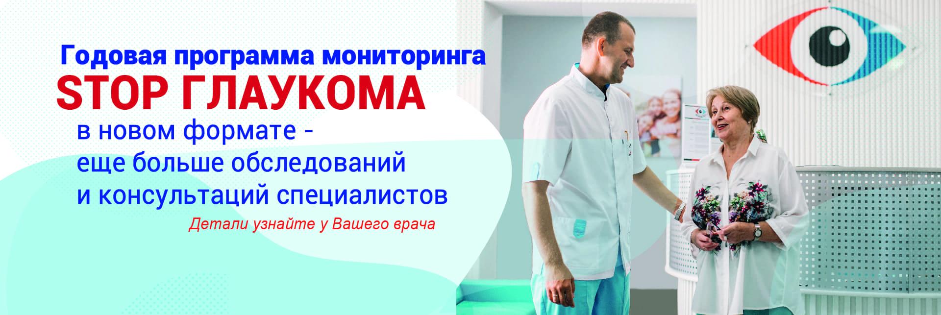 офтальмологическая клиника киев